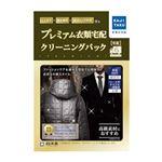 カジタク 保管付プレミアム衣類クリーニングパック(6点)【パッケージ商品】