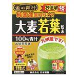 日本薬健 純国産大麦若葉100%粉末 46包入