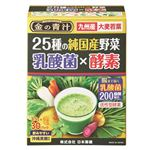 日本薬健 25種の純国産野菜 乳酸菌×酵素 30パック入