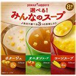 ポッカサッポロ 選べる!みんなのスープ 箱 97.4g(8袋入)