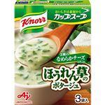 クノール カップスープ 3種のチーズとけこむ ほうれん草のポタージュ 43.5g(3袋入り)