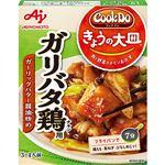 味の素 CookDo きょうの大皿 ガリバタ鶏用 85g(3~4人前)