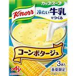 味の素 クノール カップスープ 冷たい牛乳でつくる コーンポタージュ 3袋入