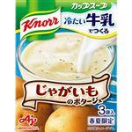 味の素 クノール カップスープ 冷たい牛乳でつくる じゃがいものポタージュ 3袋入