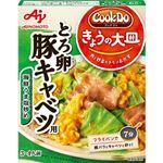 味の素 CookDo 大皿 豚キャベツ用 100g(3~4人前)