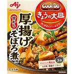 味の素 CookDoo今日の大皿 厚揚げ甘からそぼろ煮用 3~4人前