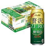 【ケース販売】アサヒ クリアアサヒ 贅沢ゼロ 500ml×24缶