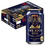 【ケース販売】アサヒ ザ・リッチ 350ml×24缶