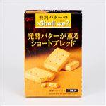 グリコ シャルウィ?発酵バターが薫るショートブレッド 11枚入