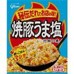 グリコ 焼豚うま塩炒飯の素 35.2g(1人前×2)