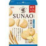 グリコ SUNAO 発酵バター 62g(15枚×2袋)