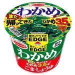 エースコック EDGE×わかめラーメン ごま・しょうゆ わかめ3.5倍 94g
