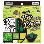 アース製薬 アース蚊とりお香 森露の香り 10個函入