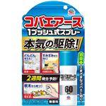 アース製薬 おすだけコバエアーススプレー 無香料 60回分 13.2ml