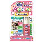 アース製薬 消臭ピレパラアース Magic Push 柔軟剤の香り フローラルソープ 13.6ml
