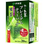 伊藤園 プレミアムティー袋緑茶 1.8g×20袋入