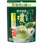 伊藤園 お~いお茶 濃い茶 さらさら抹茶入り緑茶 40g