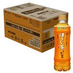 【ケース販売】伊藤園 お~いお茶 ほうじ茶 525ml×24本
