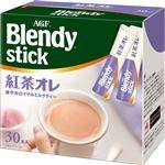 ブレンディ スティック 紅茶オレ 30本入