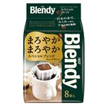 AGF ブレンディドリップテイスト スペシャルブレンド(粉)8袋入