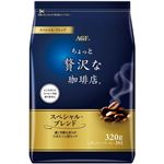 AGF マキシム ちょっと贅沢な珈琲店 レギュラーコーヒー スペシャルブレンド(粉)320g