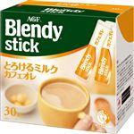 AGF ブレンディ スティック とろけるミルクカフェオレ 10g×30本入