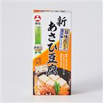 旭松 新あさひ豆腐 旨味だし付 5個入 132.5g