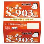 タカノ すごい納豆 45g×3個組