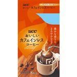UCC おいしいカフェインレスコーヒー  ドリップコーヒー 7g×8杯分