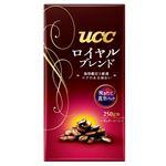 UCC ロイヤルブレンド(粉)250g