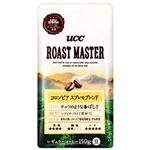UCC ROAST MASTER 豆 コロンビア スプレモブレンド AP(豆)150g