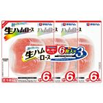 伊藤ハム 朝のフレッシュ生ハムロース3連 6枚入×3パック