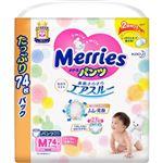 ☆☆ 花王 メリーズパンツ さらさらエアスルー(パンツタイプ)M74枚