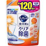 花王 食器洗い機専用キュキュット クエン酸効果 オレンジ つめかえ用 550g