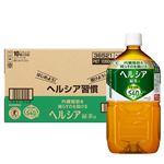 【ケース販売】花王 ヘルシア緑茶 1050ml×12本