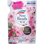(花王お洗濯洗剤キャンペーン) 花王 ニュービーズ リュクスクラフト ローズ&マグノリアの香り つめかえ用 680g