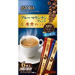 片岡物産 アストリア スティックコーヒー ブルーマウンテンブレンド&モカブレンド 6本入