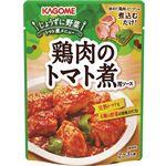 カゴメ 鶏肉のトマト煮用ソース 230g(2~3人前)