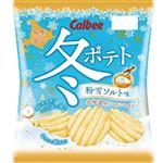 カルビー 冬ポテト粉雪ソルト味 65g