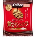 カルビー ポテトチップス 贅沢ショコラ  52g