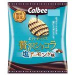 カルビー 贅沢ショコラ 塩アーモンド味 50g