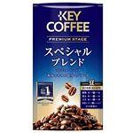 キーコーヒー LPスペシャルブレンド(豆)200g