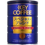 キーコーヒー スペシャルブレンド缶(粉)340g