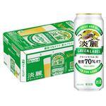 【ケース販売】キリン 淡麗 グリーンラベル 500ml×24缶