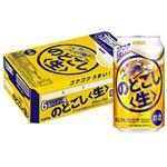 【ケース販売】キリン のどごし生 350ml×24缶