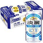 【ケース販売】キリン 淡麗プラチナダブル 350ml×24缶