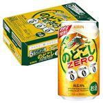 【ケース販売】キリン のどごしZERO 350ml×24缶