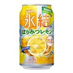 キリン 氷結はちみつレモン 350ml