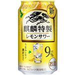 キリン ザ・ストロング レモンサワー 350ml