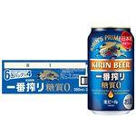 【ケース販売】キリンビール 一番搾り 糖質ゼロ 350ml×24缶